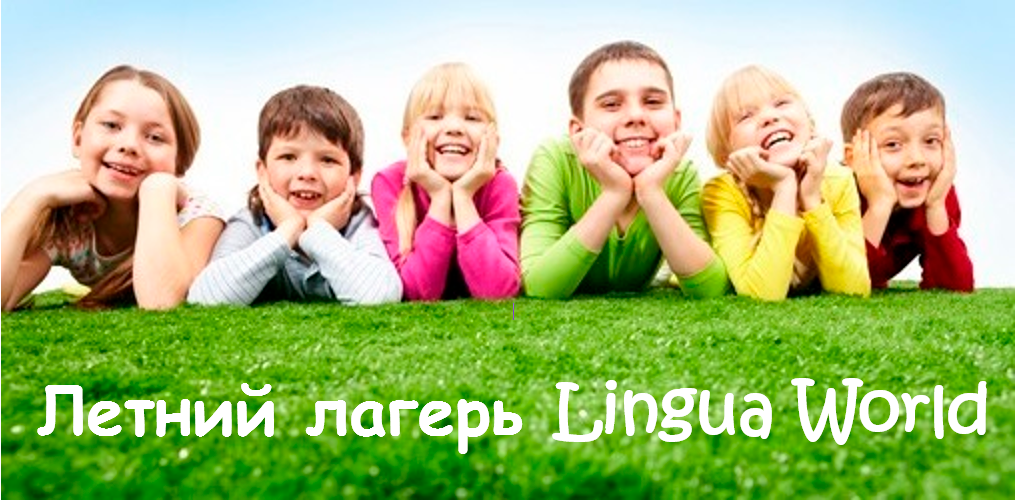 Летний лагерь Lingua World