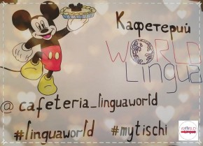 Кафетерий Lingua World